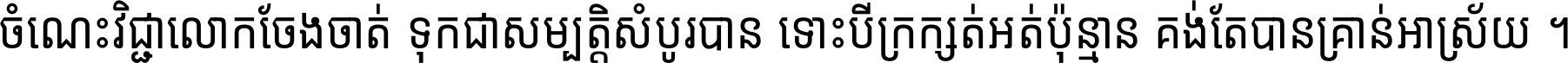 Noto Sans Khmer ExtraCondensed