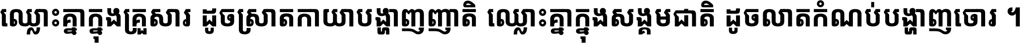 Noto Sans Khmer UI ExtraCondensed Bold