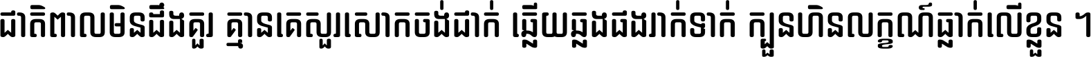 Khmer OS Dangrek